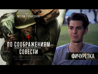 RUS | Фичуретка №1: «По соображениям совести / Hacksaw Ridge» 2016