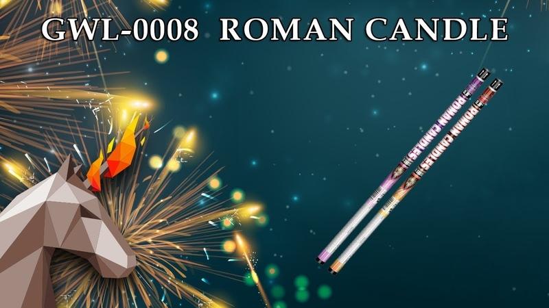 GWL0008 Roman Candle (0.8 х 10) пиротехника оптом ОГОНЕК