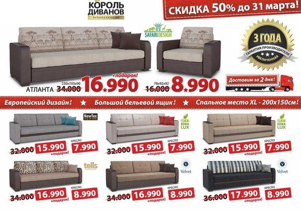 Цвет диванов рязань официальный сайт