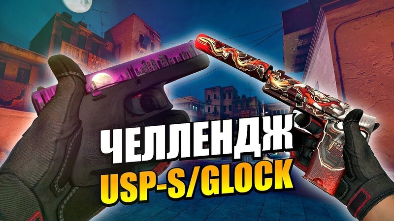 ПОБЕДА ТОЛЬКО С USP-S/Glock - ЧЕЛЛЕНДЖ CS:GO / КС:ГО НАПАРНИКИ 2x2