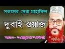 Allama Delwar Hossain Saidi Bangla Waz Best Waz By Allama Saidi Sayeedi waz Dubai p 1
