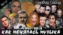 Как менялась музыка? Руки вверх,Русский размер,Mr.Credo,Feduk,Элджей,Little big,Хлеб[1 серия]