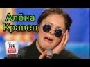 Украина мае талант 5 [Киев] Елена Кравец (пародистка)
