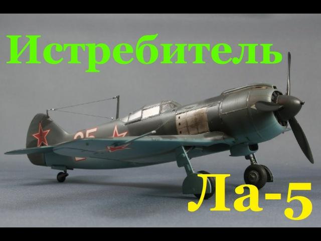 Легендарные самолеты Истребитель Ла-5