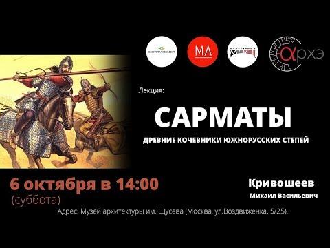 Сарматы Древние кочевники южнорусских степей Кривошеев Михаил Васильевич