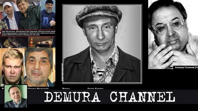 ПУТИН это бандит из банды ЯПИНЧИКА Иванько ГУНДЯЕВА Патриарха Кирила