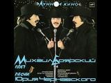 Михаил Боярский - Лунное кино (1987)