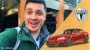 Тест драйв Tesla в США Жизнь в Америке