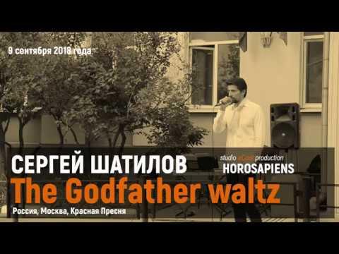 Сергей Шатилов - The Godfather waltz, 09.09.2018, Москва, Красная Пресня