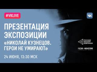 Презентация экспозиции «Николай Кузнецов. Герои не умирают»
