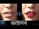 How To Apply Realistic Lipstick In Photoshop Bangla Tutorial Lips Colorize