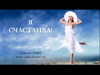 ШЕМИ_116 Я счастлива_5