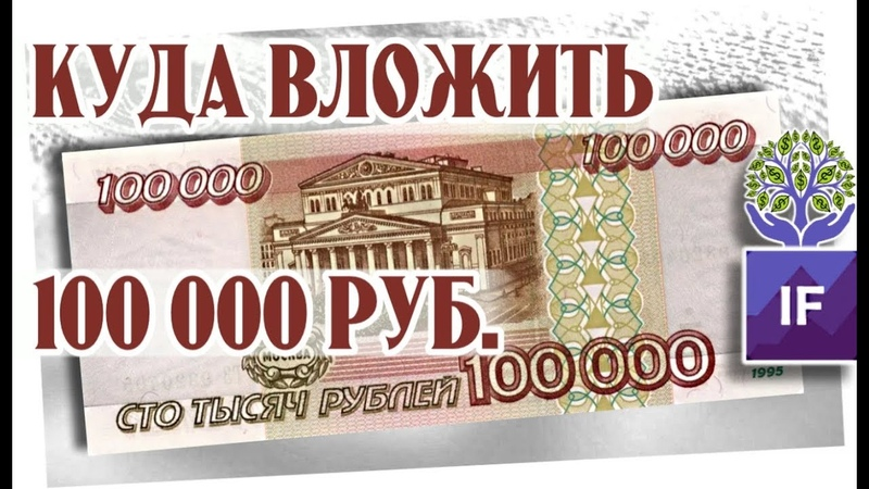 Куда вложить 100 000 рублей в 2018 Советы начинающим инвесторам