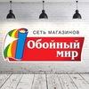 Сеть магазинов «Обойный мир» | Воронеж