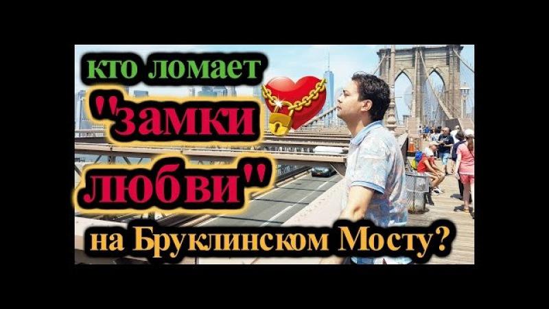 MrOtabekTv: Отабек Махкамов на Бруклинском мосту - самый известный мост Нью-Йорка. США.