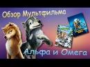 Обзор мультфильмаАльфа и Омега 1-5