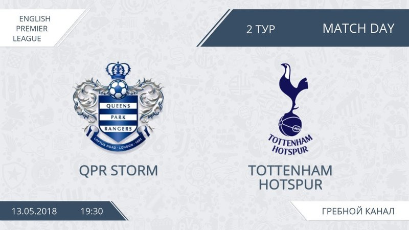 QPR Storm 5 3 Tottenham Hotspur 2 тур