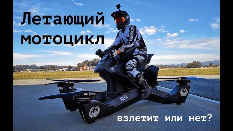Тест драйв первого летающего мотоцикла в мире!