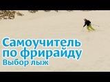 Самоучитель по фрирайду на горных лыжах: Выбор лыж
