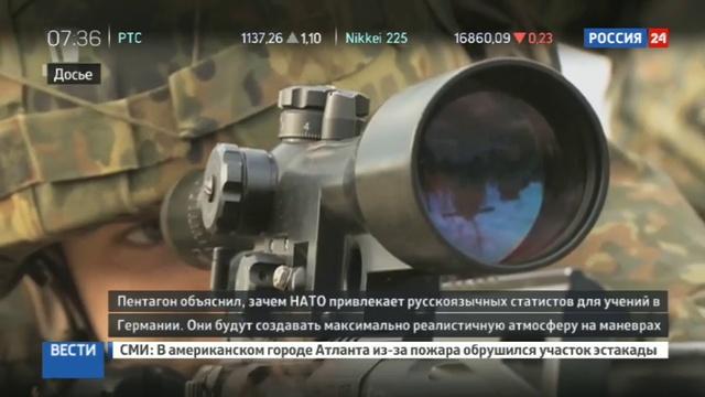 Новости на Россия 24 • Пентагон: русскоязычные статисты на учениях в Германии нужны для реалистичности