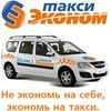 ТАКСИ ЭКОНОМ   333-444-3 taxieconom.ru