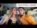 Карина Кросс и Нарек Араикович Инставайн сериал АНДРЕЙ