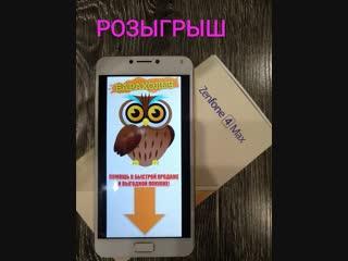 Розыгрыш уже скора , успей принять участия , приз мобильный телефон asus zenfon max 4