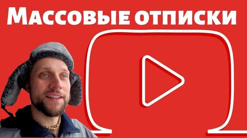 Последние Новости Ютуба! Исчезновение подписчиков у блоггеров! Куда делись подписчики с YouTube