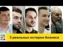 5 РЕАЛЬНЫХ ИСТОРИЙ БИЗНЕСА г. Воронеж Networking