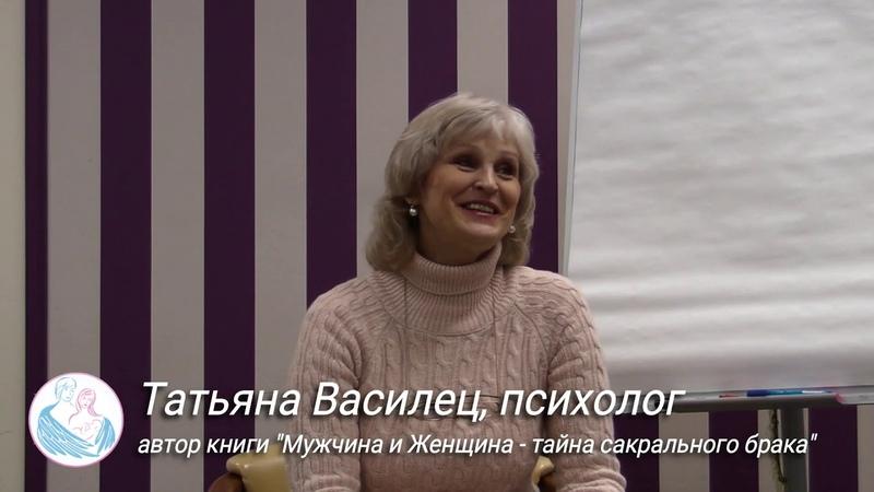 Отношения без зависимости. Встреча с Татьяной Василец, Москва, 2019 г.