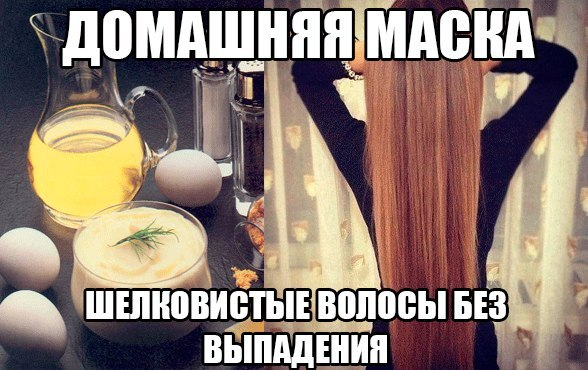 ДОМАШНЯЯ СУПЕР МАСКА ДЛЯ ВОЛОС { Сохрани на стенку, чтобы не потерять } Девочки, нашла отличную маску для волос, которую легко сделать самой дома. Очень порадовал результат уже после пары применений! Делюсь с вами рецептом: — мёд – 1/3 стакана — растительное масло (можно брать оливковое, репейное, миндальное и пр.) – 3-5 столовых ложек; — молотая корица – 1 чайная ложка; Читать продолжение рецепта для маски »