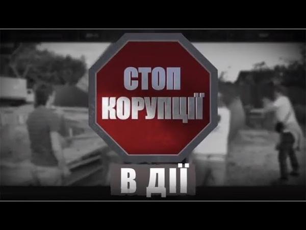 """Тиск на активістів не вщухає, під прицілом - голова Броварського осередку """"Стоп Корупції"""""""