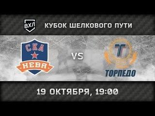 СКА-Нева (Санкт-Петербург) - Торпедо (Усть-Каменогорск)
