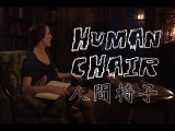Human Chair - Short horror film