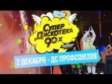 СУПЕРДИСКОТЕКА 90-ЫХ в Нижнем Новгороде! 2 декабря 2018 Дворец Спорта Профсоюзов!