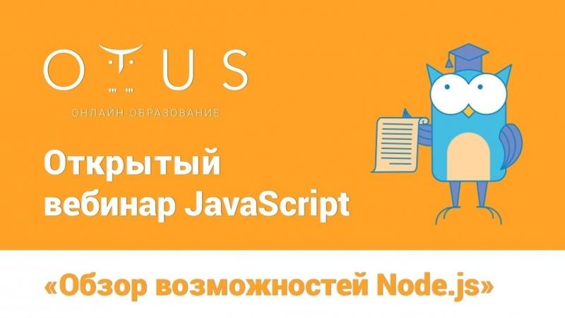 Открытый урок «Обзор возможностей Node.js»