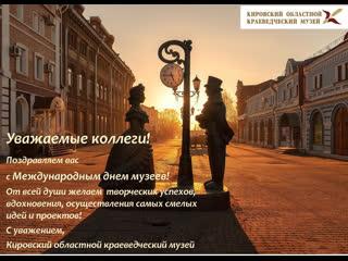 Видео-поздравление. Международный день музеев