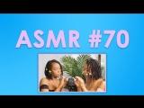 #70 ASMR ( АСМР ): SageSMR - Twin. Ear Cleaning. Massaging