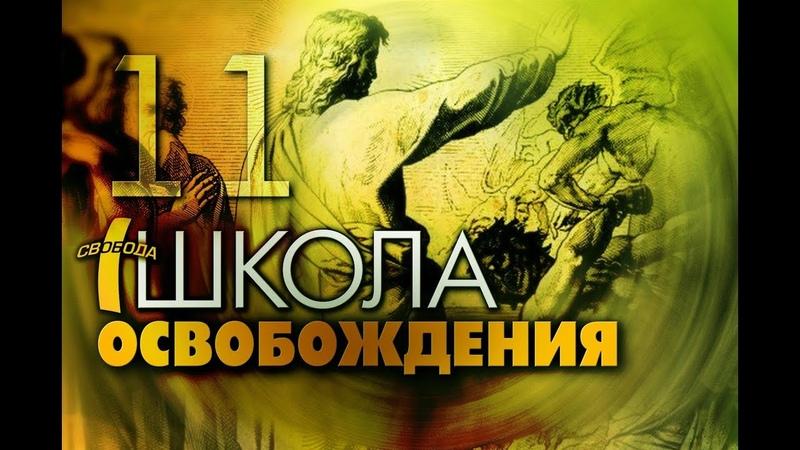 Школа Освобождения 11 Свобода от немощи и болезни Павел Бороденко