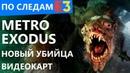 Metro Exodus. Новый убийца видеокарт. По следам Е3