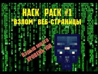 HackPack №1