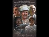 ОТЦЫ И ДЕТИ (2008) - драма, экранизация. Авдотья Смирнова