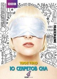 Твое тело. 10 секретов сна (2009)