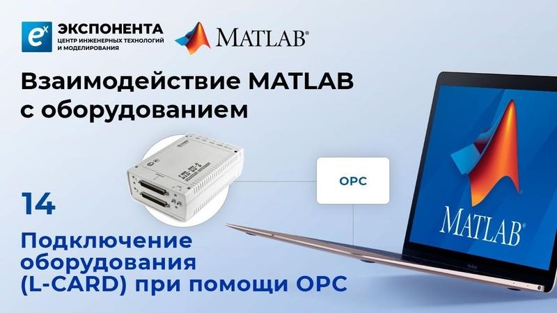 Взаимодействие MATLAB с оборудованием 14 Подключение оборудования L CARD при помощи OPC