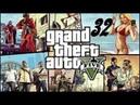 Прохождение Grand Theft Auto V (GTA5) Часть 32: Ограбление инкассатора блиц-игре