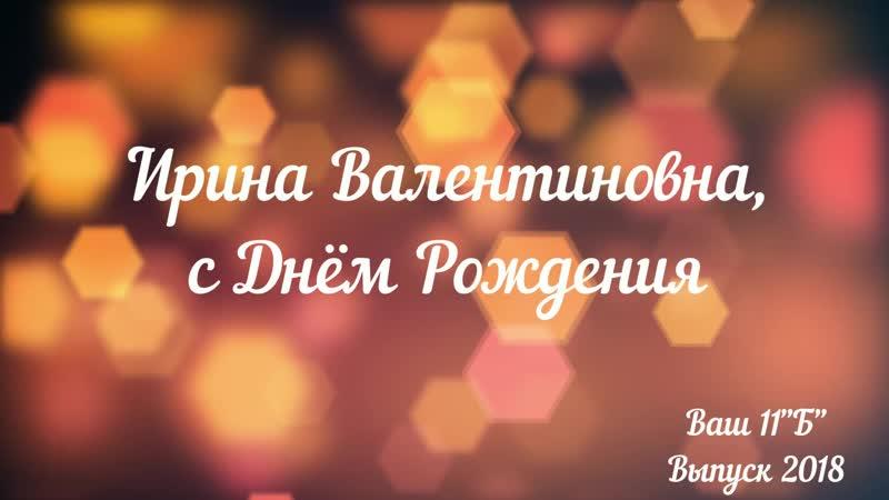 День Рождения Ирины Валентиновны