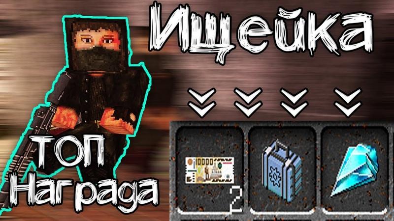 DMS ZONA Minecraft 6 ИЩЕЙКА ТОП НАГРАДА КВЕСТ