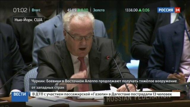 Новости на Россия 24 • Экстренное заседание Совбеза ООН диалога не получилось