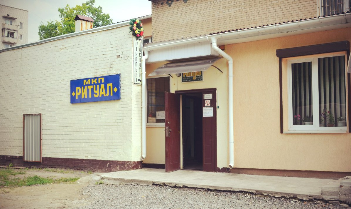 У Миргороді оштрафовано підприємство ритуальних послуг