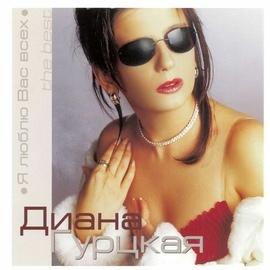Диана Гурцкая альбом Ja Ljublju Vas Vsekh - The Best